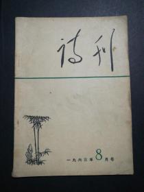 诗刊(1963年8月号)
