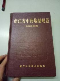 浙江省中药炮制规范