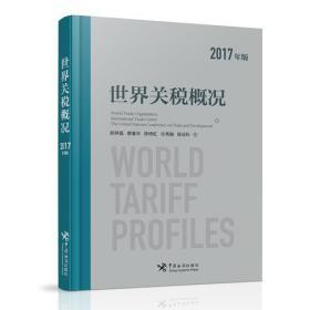 世界关税概况(2017年版)9F24c
