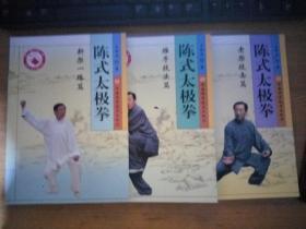 陈式太极拳(新架一路篇・老架技击篇・推手技法篇)全三册