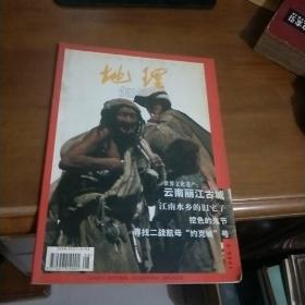 中国国家地理1998.8