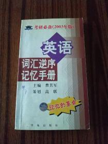 考研必备2003年版:英语词汇逆序记忆手册