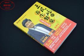 王凤岐的养生餐桌瓜果蔬菜篇