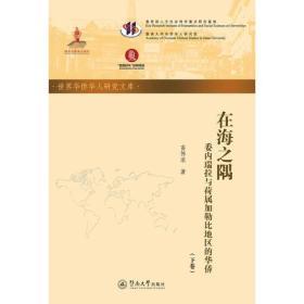 在海之隅:委内瑞拉与荷属加勒比地区的华侨(全二册)(世界华侨华人研究文库·第五批)