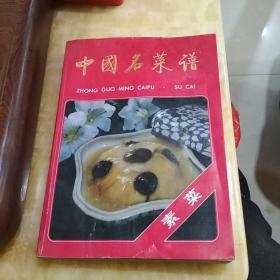 中国名菜谱——素菜