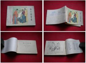 《杨六郎告状》杨家将6,64开翟存忠绘,河北1985.5一版二印,565号,连环画