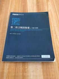 第二语言阅读探索:问题与策略