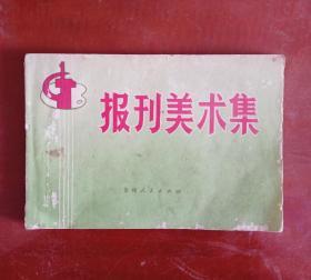 文革版:报刊美术集