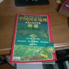 中国国家地理2002.1
