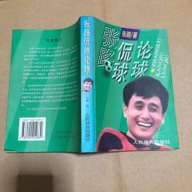 张路侃球论球 原版书