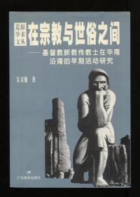 在宗教与世俗之间--基督教新教传教士在华南沿海的早期活动研究(签赠本)