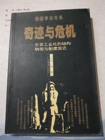 奇迹与危机:东亚工业化的结构转型与制度变迁