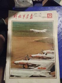 解放军画报(1984.1.2.3.7.9.10.12)