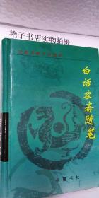 白话容斋随笔(精装岳麓书社98年一版一印)