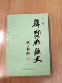 韩国佛教史.上卷