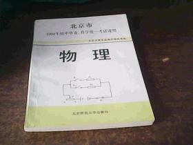 北京市1994年初中毕业.升学统一考试说明  物理