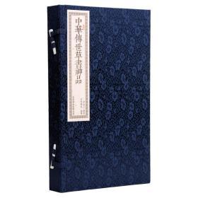 全新正版 中华传世草书神品 一函两册手工线装 彩色印刷 北京联合出版