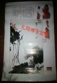 挂历 2000年潘天寿 精致宣纸仿真画(全7张)