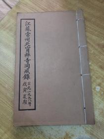 江苏常州天宁禅寺同戒录(1998年)(前有龙城象教图)