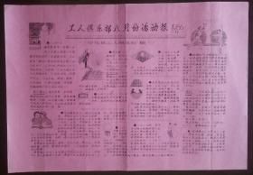 老报纸:(宁化县)工人俱乐部八月份活动报(1986-8)*油印,刻印精细!