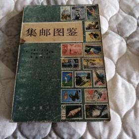 集邮图鉴(铜版纸,全图)