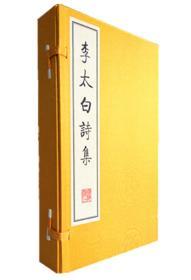 李太白诗集(宣纸 线装3册)