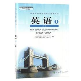 人教版高中英语必修1英语书 人民教育出版社 普通高中课程标准实验教科书教材课本 高一上期英语必修一1人教版