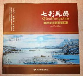 七彩凤县(凤县旅游文化专辑)