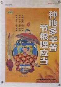 北京晚报广告画——种地多辛苦