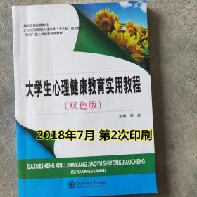 正版二手旧书 大学生心理健康教育实用教程 双色板 邓彦 交通大学出版社9787313157140