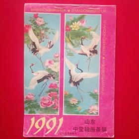 山东中堂轴画条屏缩样(1991)