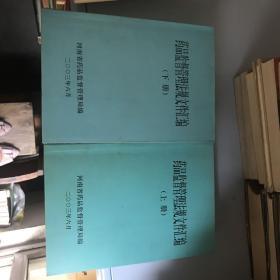 药品监督管理法规文件汇编 上下册