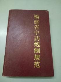 福建省中药炮制规范