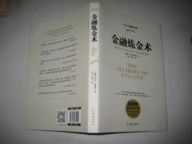 金融炼金术(2016年全新修订版)