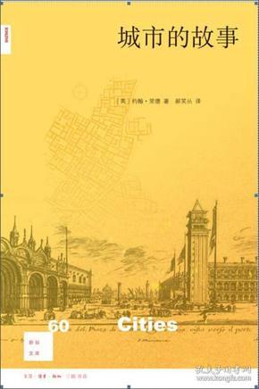城市的故事