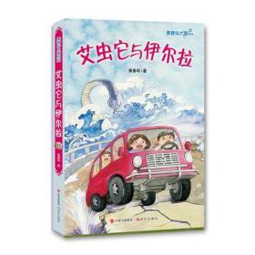 新书--黄春华大爱系列:艾虫它与伊尔拉