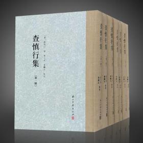 查慎行集(大家文集 32开精装 全七册)
