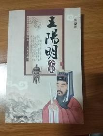 王阳明全集 第四卷