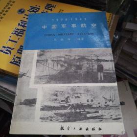 中国军事航空:1908~1949