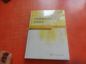 中国教育信息化发展报告(2017)16开精装