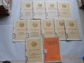 32583《毛泽东在延安文艺座谈会上的讲话、毛泽东同志论帝国主义和一切反动派都是纸老虎》等11本合售,见图。馆藏