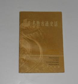 中国历史小丛书合订本--名胜古迹史话 1984年