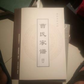 泽州县岭头枓曹氏家谱
