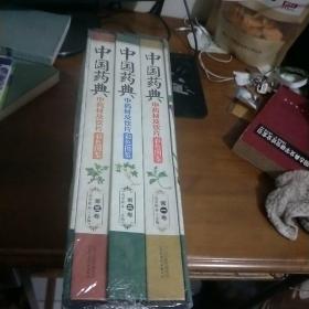 中国药典 中药材及饮片彩色图鉴 全三册