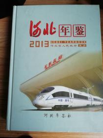 河北年鉴2013