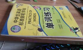 中学生英语标准钢笔字帖  单词练习  华溪编 上海交通大学出版社