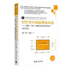 STC单片机原理及应用 正版 何宾  9787302397878