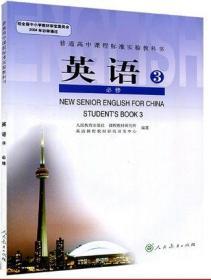 高中英语必修三课本人教版教材高中英语必修3课本教科书高一下普通高中课程标准实验教科书英语必修3
