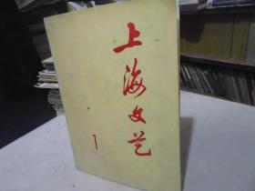 上海文艺·1977年第1期.