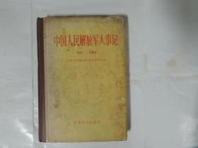 中国人民解放军大事记  1927-1982